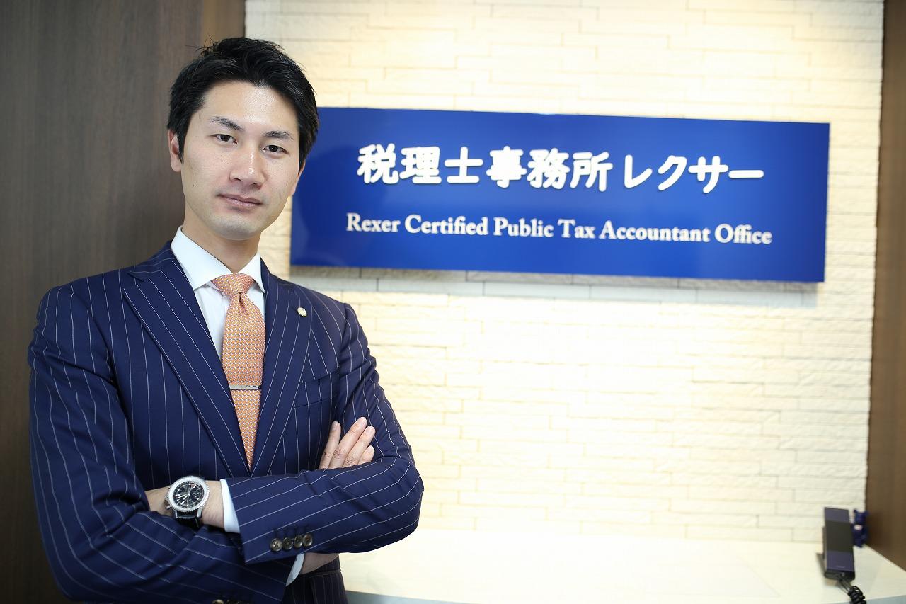 税理士事務所レクサー